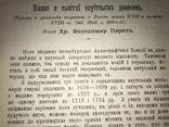 1904 Киевляне в донесениях иезуитов Украинская Книга photo 1