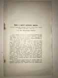 1904 Киевляне в донесениях иезуитов Украинская Книга photo 2