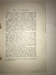1904 Киевляне в донесениях иезуитов Украинская Книга photo 3