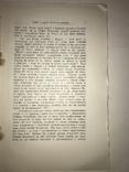 1904 Киевляне в донесениях иезуитов Украинская Книга photo 4