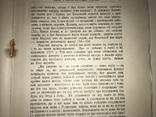 1904 Киевляне в донесениях иезуитов Украинская Книга photo 5