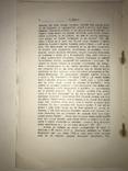 1904 Киевляне в донесениях иезуитов Украинская Книга photo 6