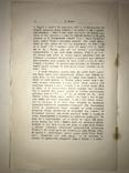 1904 Киевляне в донесениях иезуитов Украинская Книга photo 7