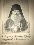 1903 Православная Энциклопедия Лопухина