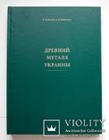 Древний металл Украины.