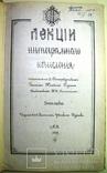 1898 Лекции интегрального исчисления. Сонин Н.Я.
