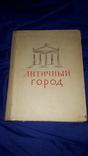 1963 Античные города Юга Украины и Северного Причерноморья - 2000 экз. photo 2