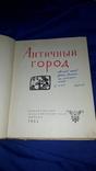 1963 Античные города Юга Украины и Северного Причерноморья - 2000 экз. photo 3