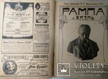 1910 Рампа и жизнь. Москва. 46 номеров