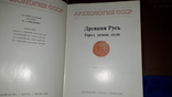 1980-е Археология СССР- Комплект из 10 книг photo 6