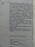Нумизматический словарь. В.В.Зварич 1975 г. Львов, фото №4