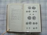 Нумизматический словарь. В.В.Зварич 1975 г. Львов, фото №5