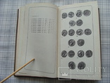 Нумизматический словарь. В.В.Зварич 1975 г. Львов, фото №7