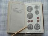 Нумизматический словарь. В.В.Зварич 1975 г. Львов, фото №9