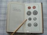 Нумизматический словарь. В.В.Зварич 1975 г. Львов, фото №12
