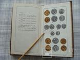 Нумизматический словарь. В.В.Зварич 1975 г. Львов, фото №13