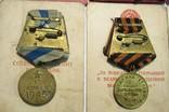 Комплект наград, с документами, на майора Березовского Е. И. photo 5