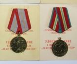 Комплект наград, с документами, на майора Березовского Е. И. photo 12