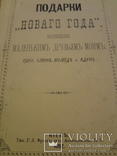 1892 Подарок к Новому Году Киевское Издание