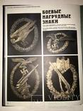Награды Медали Знаки Третьего Рейха, фото №8