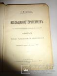 1898 С. М. Дубнов.  Всеобщая история евреев, фото №2