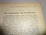 1898 С. М. Дубнов.  Всеобщая история евреев, фото №3