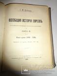 1898 С. М. Дубнов.  Всеобщая история евреев, фото №5
