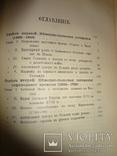 1898 С. М. Дубнов.  Всеобщая история евреев, фото №6