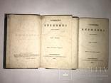 1847 Сочинения Княжнина Красивые Переплёты, фото №4