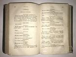 1847 Сочинения Княжнина Красивые Переплёты, фото №9