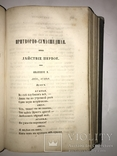 1847 Сочинения Княжнина Красивые Переплёты, фото №10