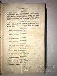 1847 Сочинения Княжнина Красивые Переплёты, фото №13