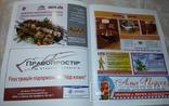 Журнал Живи в Черкассах 2013г, фото №5