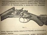 1909 Охота Ружья Собака Дичь, фото №2