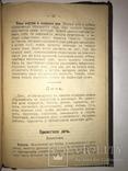1909 Охота Ружья Собака Дичь, фото №4