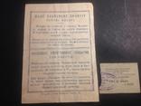 Программа и входной билет на футбольный матч времен оккупации Одессы