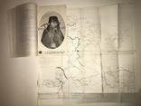 1900 МИД Путешествие Макария есть и Украинские Земли