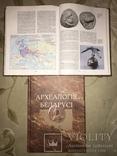 Археология Беларуси Фундаментальный Труд Красочная photo 1