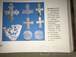 Археология Беларуси Фундаментальный Труд Красочная photo 7