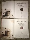 Археология Беларуси Фундаментальный Труд Красочная photo 10