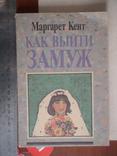 """Маргарет Кент """"Как выйти замуж"""" 1991р., фото №2"""