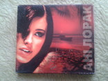 """Альбом CD Ані Лорак """"Там , де ти є...""""., фото №2"""