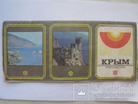 Две карты туристические,Ялта 1977 г.,Крым 1980 г., фото №2
