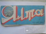 Две карты туристические,Ялта 1977 г.,Крым 1980 г., фото №9