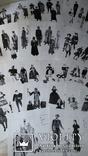 История костюма 30л ксерокопия книги photo 9