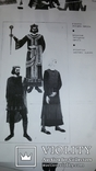 История костюма 30л ксерокопия книги photo 10
