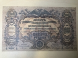 200 рублей 1919 Главного командования на Юге России