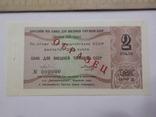 Чек образец 2 рубля 1979 г. №000000