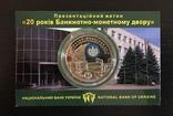 20 років Бонкнотно-монетному двору НБУ, фото №2