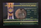 20 років Бонкнотно-монетному двору НБУ, фото №3